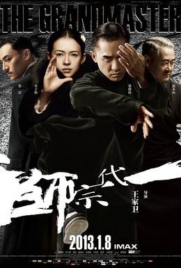 Постер фильма Великий мастер (2013)