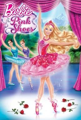 Постер фильма Barbie: Балерина в розовых пуантах (2013)