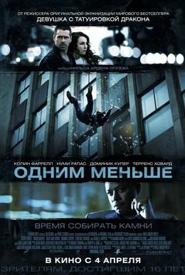 Постер фильма Одним меньше (2013)