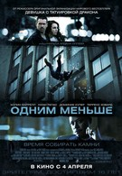 Одним меньше (2013)