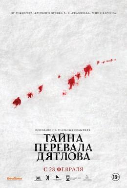 Постер фильма Тайна перевала Дятлова (2013)