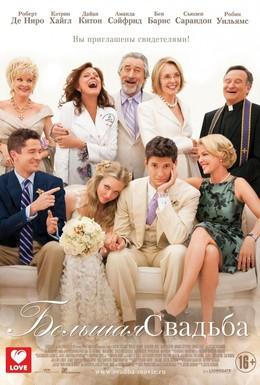 Постер фильма Большая свадьба (2013)