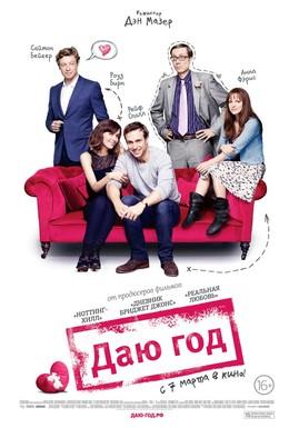 Постер фильма Даю год (2013)