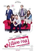 Даю год (2013)