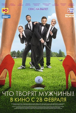Постер фильма Что творят мужчины! (2013)