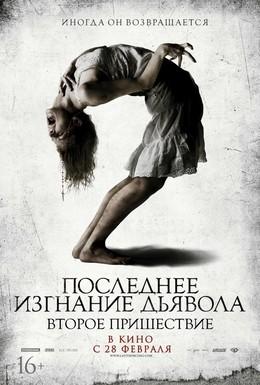 Постер фильма Последнее изгнание дьявола: Второе пришествие (2013)