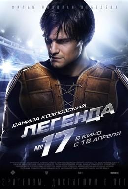Постер фильма Легенда №17 (2012)