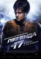 Легенда №17 (2012)
