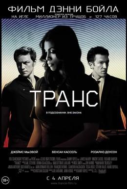Постер фильма Транс (2013)