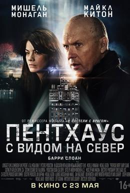 Постер фильма Пентхаус с видом на север (2013)