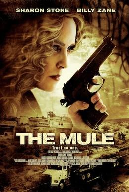Постер фильма Мул (2012)