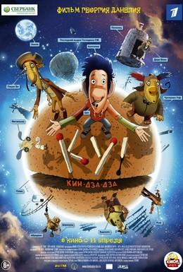 Постер фильма Ку! Кин-дза-дза (2013)