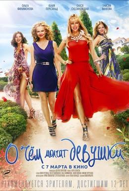 Постер фильма О чём молчат девушки (2013)