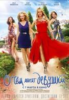 О чём молчат девушки (2013)