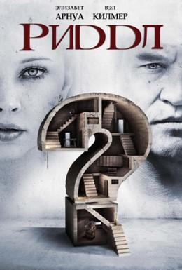 Постер фильма Риддл (2013)