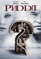 Риддл (2013)