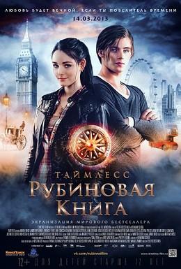 Постер фильма Таймлесс. Рубиновая книга (2013)