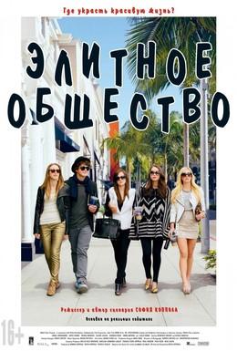 Постер фильма Элитное общество (2013)