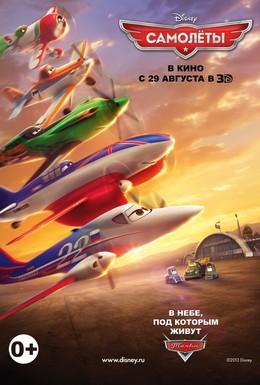 Постер фильма Самолеты (2013)