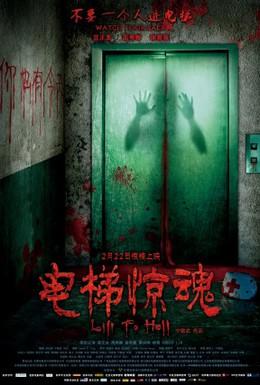 Постер фильма Лифт в ад (2013)