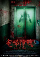 Лифт в ад (2013)