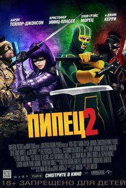 Постер фильма Пипец 2 (2013)