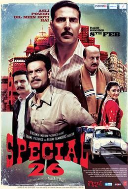 Постер фильма 26 грабителей (2013)