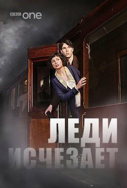 Постер фильма Леди исчезает (2013)