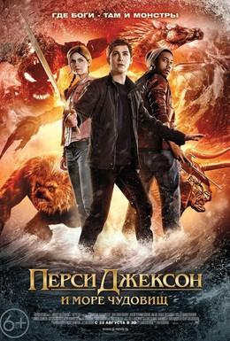 Постер фильма Перси Джексон и Море чудовищ (2013)