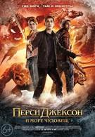 Перси Джексон и Море чудовищ (2013)