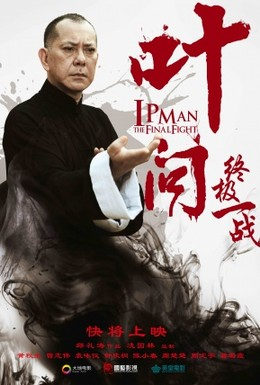 Постер фильма Ип Ман: Последняя схватка (2013)