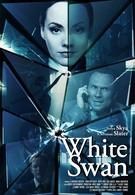 Белый лебедь (2012)
