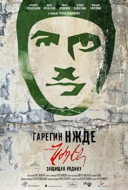 Постер фильма Гарегин Нжде (2013)
