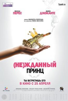 Постер фильма (Не)жданный принц (2013)