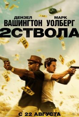 Постер фильма Два ствола (2013)