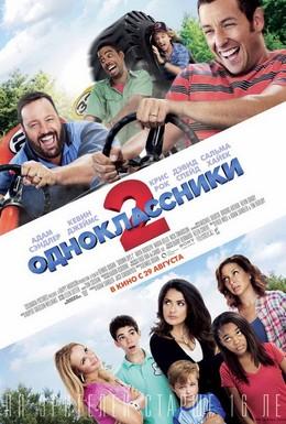Постер фильма Одноклассники 2 (2013)