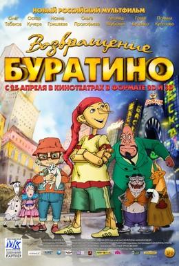 Постер фильма Возвращение Буратино (2013)