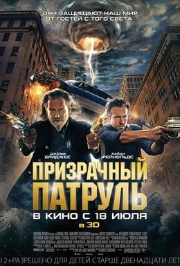 Постер фильма Призрачный патруль (2013)