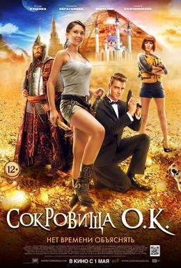 Постер фильма Сокровища О.К (2013)