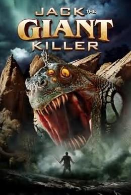 Постер фильма Джек: убийца великанов (2013)