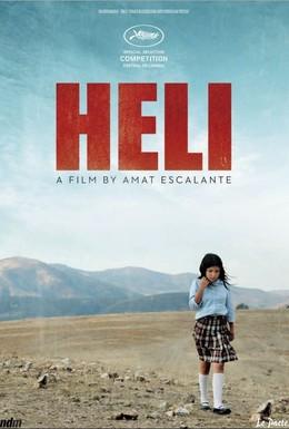 Постер фильма Эли (2013)