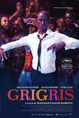Постер фильма Григри (2013)
