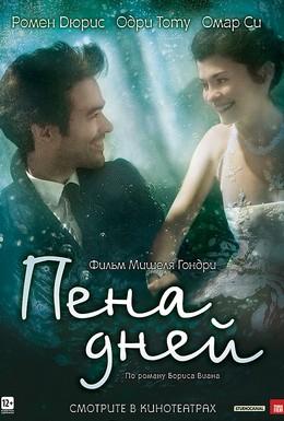Постер фильма Пена дней (2013)