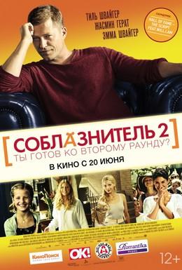 Постер фильма Соблазнитель 2 (2013)