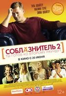 Соблазнитель 2 (2013)