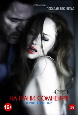 Постер фильма На грани сомнения (2012)