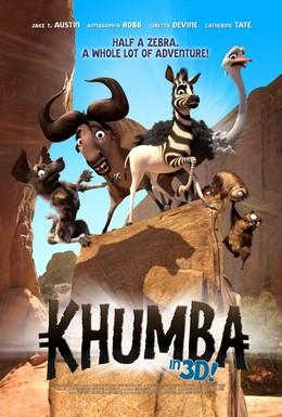 Постер фильма Король сафари (2013)
