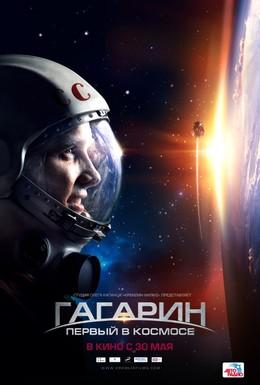 Постер фильма Гагарин. Первый в космосе (2013)
