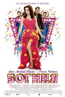 Постер фильма Богиня (2013)