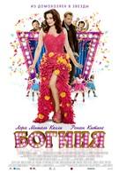 Богиня (2013)